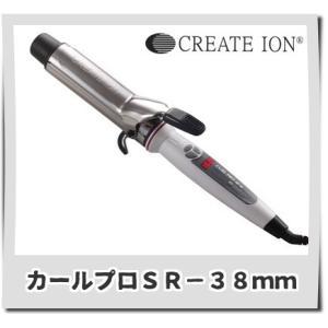 クレイツ イオンカールプロ SR38mm 大人気 クレイツ イオン カール ヘアアイロン コテ 巻き...