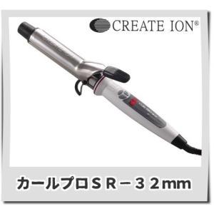 クレイツ イオンカールプロ SR 32mm クレイツコテ SR32mm C73310|b-cafe