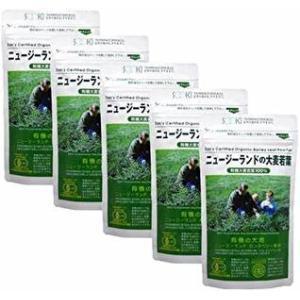 有機JASマーク認定品 ニュージーランドの大麦若葉 お徳用90g 5個セット|b-cafe