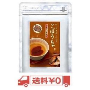 飲んだ後召し上がれる ごぼうちゃ 60g菊星 国産ごぼう使用|b-cafe