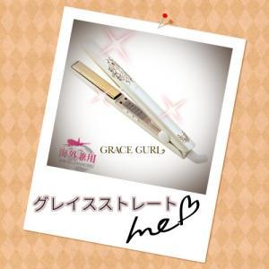海外対応 イオン グレイス ストレートアイロン CIS-R01クレイツイオン グレイス ストレート CIS-R01|b-cafe