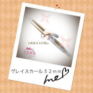 クレイツ イオン アイロン グレイス カール 32mm 海外対応 CREATE  CIC-W72010N