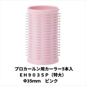 プロカールン用カーラー5本入 EH9035P(特大)Φ35mm ピンク