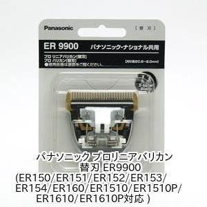 パナソニック プロ バリカン ER1510P-S/ER1610P-K用替刃 ER9900 メール便