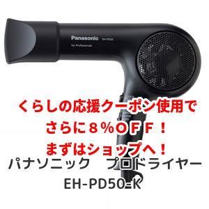 パナソニック プロドライヤー EH-PD50-K 送料無料