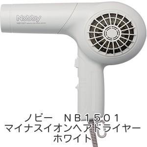 テスコム ノビー Nobby ヘアードライヤー NB1501 ホワイト