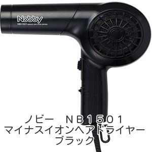 テスコム ノビー Nobby ヘアードライヤー NB1501 ブラック