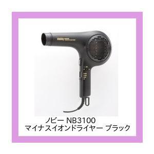 ノビー NB3100 マイナスイオンドライヤー ブラック 1500W