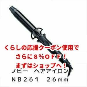 宅配便 送料無料!ノビーヘアーアイロン NB261 26mm|b-cafe