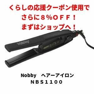 テスコム ノビー ストレートアイロン NBS1100 Nobby ヘアーアイロン