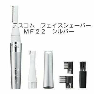 テスコム フェイスシェーバーMF22 シルバー 単4x1(電池別売り)