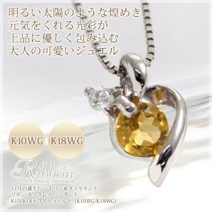 シトリン リボン ネックレス ダイヤ K10 K18ホワイトゴールド 10金 18金 11月誕生石|b-ciao