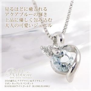 アクアマリン ネックレス ダイヤ リボン K10 K18ホワイトゴールド 3月誕生石|b-ciao