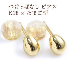 セカンドピアス タマゴ型 軸太ポスト0.9mm つけっぱなし シンプル ピアス k18 18金ゴールド 金属アレルギー対応|b-ciao