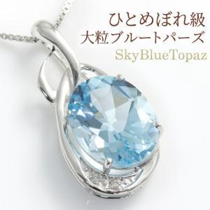スカイブルートパーズ 大粒8×10mm ネックレス ペンダント ダイヤモンド K10ホワイトゴールド 11月誕生石|b-ciao