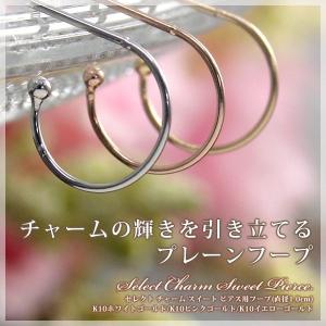 セレクト チャーム ピアスプレーンフープ 直径1cm K10ホワイトゴールド ピンクゴールド イエローゴールド K10WG PG YG|b-ciao