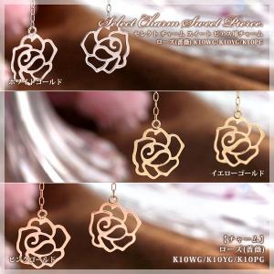 セレクト チャーム ピアスローズ 薔薇 バラ チャームK10ホワイトゴールド K10ピンクゴールド K10イエローゴールド K10WG PG YG|b-ciao