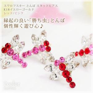 スワロフスキー クリスタル キラキラ輝く とんぼ スタッド ピアス K18イエローゴールドレッド ピンク国産 日本製|b-ciao