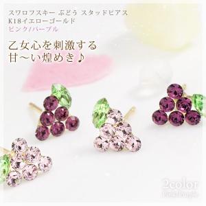 スワロフスキー クリスタル キラキラ輝く ぶどう グレープ スタッド ピアス K18イエローゴールドピンク パープル 紫|b-ciao