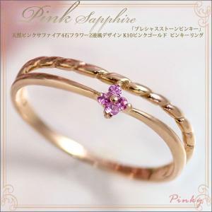 ピンキーリング ピンクサファイア 2連風 ピンキーリング 指輪 10金 K10ピンクゴールド 9月誕生石 b-ciao