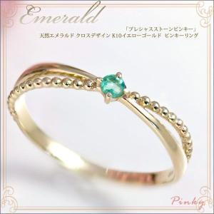 ピンキーリング エメラルド クロスデザイン ピンキーリング 指輪 K10イエローゴールド 5月誕生石 b-ciao