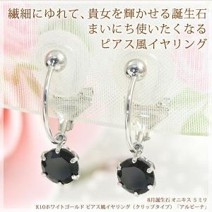 オニキス ピアスみたいなイヤリング ノンホールピアス レディース 痛くない樹脂製クリップ ピアス風 イヤリング 10金 K10ホワイトゴールド 10k 5mm 両耳用|b-ciao