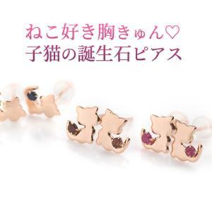 猫 ねこ ネコ キャット CAT ピアス サファイア他 12誕生石 K10ピンクゴールド レディース 彼女 妻 嫁 女友達 女性 誕生日プレゼント 20代 30代|b-ciao