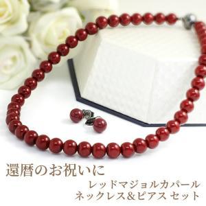 還暦祝い 女性 母 へのプレゼント レッドマジョルカパール ネックレス イヤリング セット 着け外しが簡単なマグネットクラスプ レディース|b-ciao