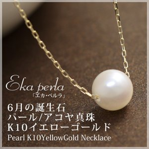 パール アコヤ真珠 6ミリ 一粒石 ネックレス レディース K10イエローゴールド 6月誕生石|b-ciao