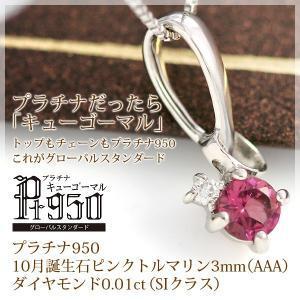 ピンクトルマリン プラチナ950 ネックレス ダイヤモンド0.01ct SIクラス 10月誕生石 鑑別カード付 b-ciao