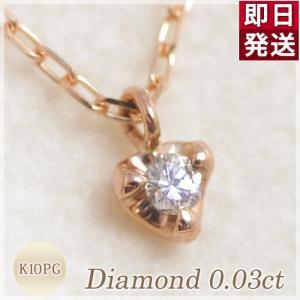 ダイヤモンド ネックレス レディース K10ピンクゴールド モンプチ・シェリー 娘 彼女 妻 嫁 女性 誕生日プレゼント 20代 30代 クリスマス|b-ciao