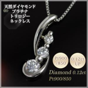 ダイヤモンド ネックレス 0.12ct プラチナ トリロジー 4月誕生石|b-ciao