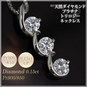 ネックレス ダイヤモンド 0.15ct プラチナ トリロジー 4月誕生石|b-ciao