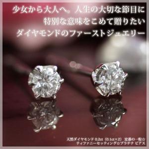 ダイヤモンド0.2ct ティファニー・セッティング 立爪 スタッド ピアス プラチナ pt950 ダイアモンド カラット 一粒石 ファーストジュエリー 4月誕生石|b-ciao