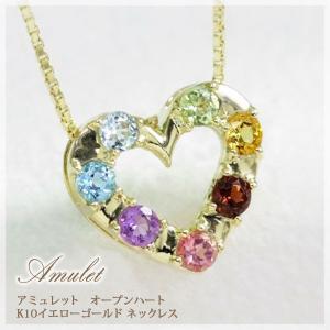 アミュレットハート 天然石7色ネックレス K10YG|b-ciao