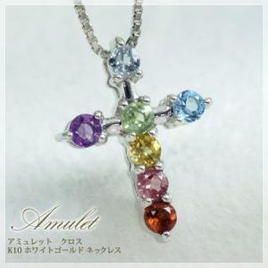 アミュレットクロス 天然石7色ネックレス K10WG|b-ciao