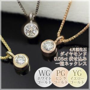ダイヤモンド ネックレス 一粒 レディース 伏せ込み フクリン 0.05ct ペンダント K10ホワイトゴールド K10ピンクゴールド K10イエローゴールド|b-ciao
