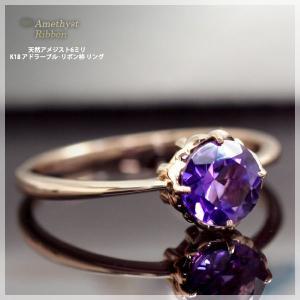 アメジスト 大粒6ミリ リング 指輪 レディース K10 K18ピンクゴールド 10k 18k 18金 アメシスト誕生日プレゼント 女性 妻 嫁 30代 40代 紫 宝石 2月誕生石|b-ciao