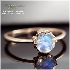 ブルームーンストーン 6ミリ リング 指輪 K10 K18ピンクゴールド 6月誕生石|b-ciao