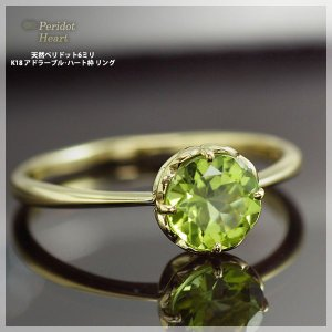 ペリドット リング 18金 6ミリ K10 K18イエローゴールド 8月誕生石 指輪|b-ciao