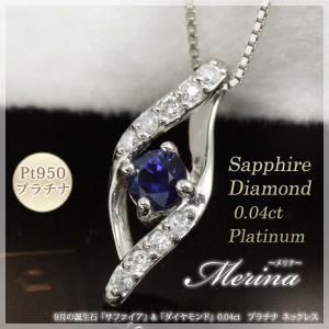 サファイア ネックレス レディース プラチナPt950 ダイヤモンド0.04ct 9月誕生石 金属アレルギー対応 彼女 妻 嫁 女性 誕生日プレゼント 20代 30代|b-ciao