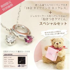 選べる誕生石 ベビーリング付き 天然ダイヤモンド 0.05ct ネックレス K18ホワイトゴールド 抱きつきクマくん セット 国産 日本製|b-ciao
