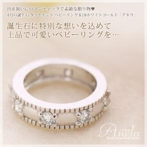 出産祝いにロマンティックな贈り物 ダイヤモンド ベビーリング K18ホワイトゴールド 4月誕生石|b-ciao