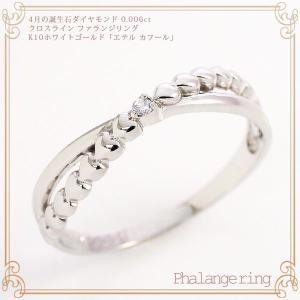 ファランジリング ミディリングダイヤモンド 0.006ct クロスライン ネイルリング ピンキーリング 指輪 K10ホワイトゴールド 4月誕生石|b-ciao