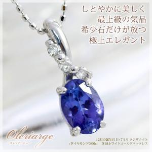 タンザナイト ネックレス 5×7mm オーバル ダイヤモンド0.06ct K18ホワイトゴールド 18金 12月誕生石|b-ciao
