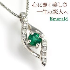 高品質AAAAエメラルド プラチナ Pt950 ネックレス レディース ダイヤモンド0.04ct ペンダント 5月誕生石 金属アレルギー対応商品|b-ciao
