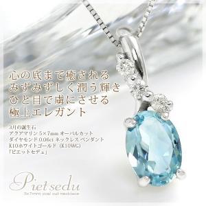 アクアマリン ネックレス レディース K10WGk 5×7mm ダイヤモンド0.06ct ペンダント 3月誕生石 娘 彼女 妻 嫁 女性 誕生日プレゼント 20代 30代 ホワイトデー|b-ciao