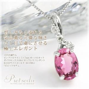 ピンクトルマリン 大粒 ネックレス ダイヤモンド0.06ct K10ホワイトゴールド 10月誕生石 娘 彼女 妻 嫁 女性 誕生日プレゼント 20代 30代 40代|b-ciao