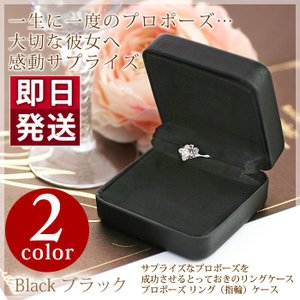サプライズなプロポーズを成功させる プロポーズ用 リングケース 指輪ケース エンゲージリング(婚約指輪) ケース ポケットに入れても目立たないスリムサイズ|b-ciao