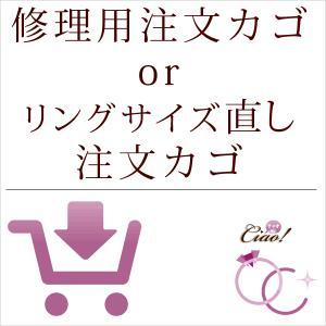 修理用注文カゴ or リング(指輪)サイズ直し注文カゴ|b-ciao